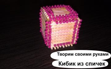 Как сделать кубик из спичек. Полный урок в деталях. Спичечный кубик.