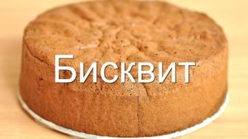 Как приготовить бисквит домашний, простой рецепт бисквита