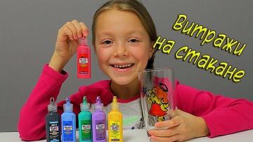 Видео для детей. Открываем витражные краски. Делаем витражи на стакане своими руками