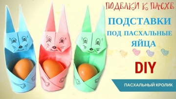 Подставки под пасхальные яйца из бумаги своими руками