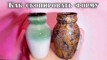 Как снять форму с готовой вазы