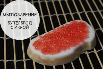 """Мыло """"Бутерброд с икрой"""" к Новому году"""