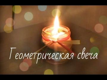 Мастер класс свеча/свеча своими руками/свечеварение DIY