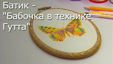"Батик - Видео Мастер-класс ""Бабочка в технике Гутта"""