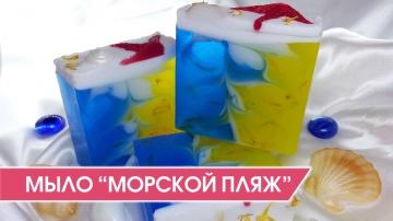"""Мыловарение: Как сделать мыло-кубик """"Морской пляж"""" своими руками"""