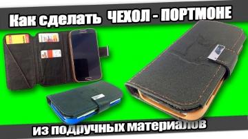 ☆Как сделать ЧЕХОЛ-ПОРТМОНЕ из подручных материалов/How to make Wallet Leather Case