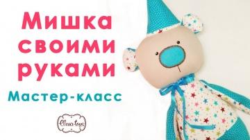 Игрушка ручной работы - мишка-именинник. Текстильная игрушка своими руками.