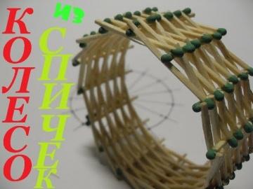 Схемы поделок , поделки из спичек , колесо из спичек без клея
