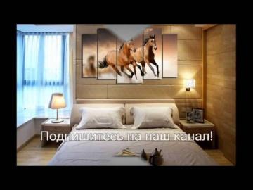 Классные  модульные картины для спальни