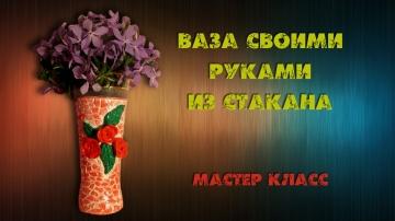 Ваза своими руками из стакана. Розы из холодного фарфора. Мастер Класс