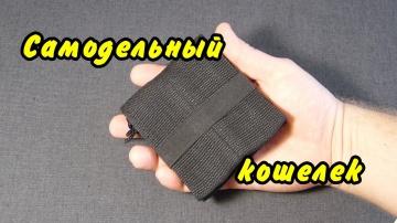 Самодельный кошелёк