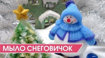Мыло 3D Снеговичок - Мыловарение под Новый Год :)
