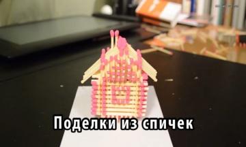 Поделки из спичек: домик