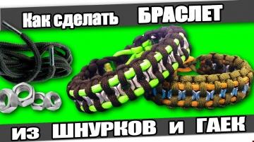 Как сделать браслет из шнурков и гаек