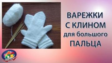 Варежки с клином для большого пальца